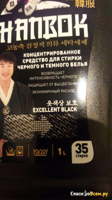 Концентрированное средство для стирки черного и темного белья Hanbok фото