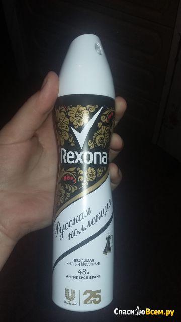 Дезодорант-антиперспирант Rexona Русская коллекция невидимая чистый бриллиант фото