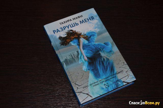 """Книга """"Разрушь меня"""", Тахира Мафи фото"""