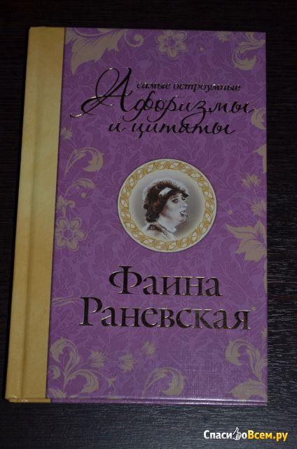 """Книга """"Самые остроумные афоризмы и цитаты"""", Фаина Раневская фото"""