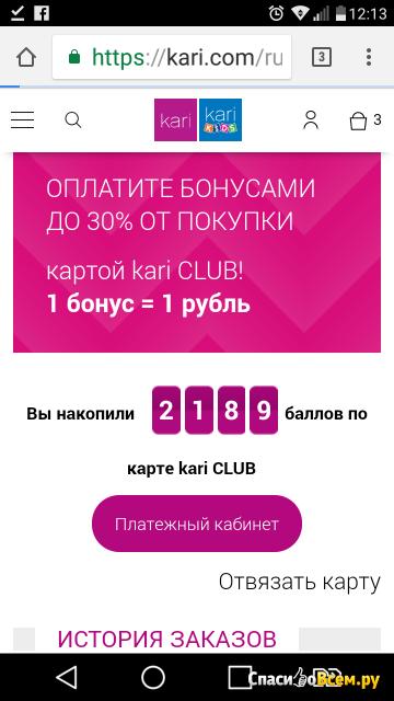 Дисконтная карта Kari Club фото