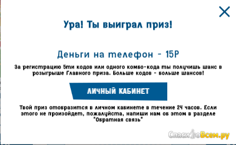 """Акция """"Стань Ближе"""" от Pepsi фото"""
