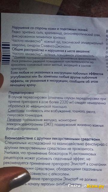 эпистат инструкция по применению цена отзывы сироп