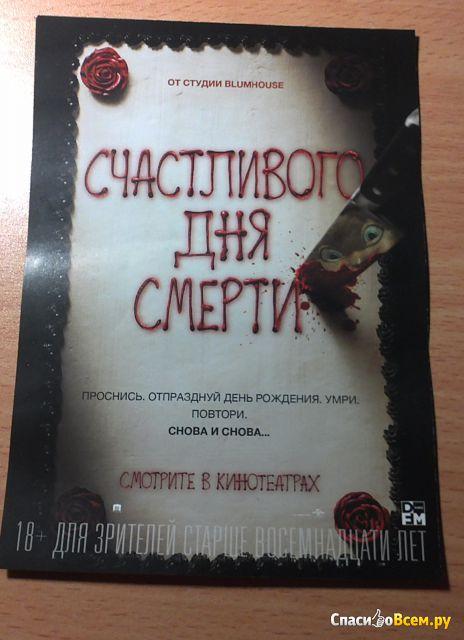 """Фильм """"Счастливого дня смерти"""" (2017)"""