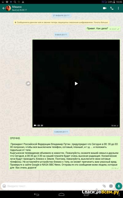 Приложение Whats App для Android