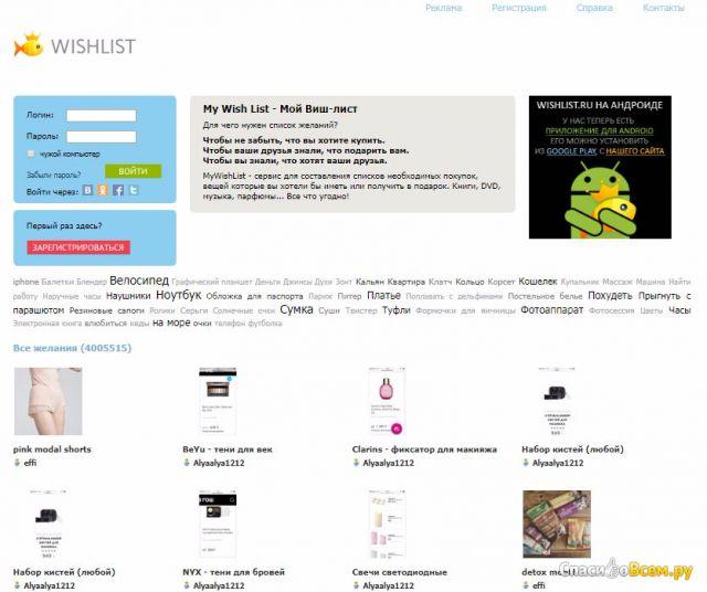 Сайт mywishlist.ru
