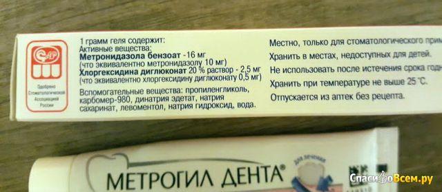"""Стоматологический гель для десен """"Метрогил Дента"""" фото"""