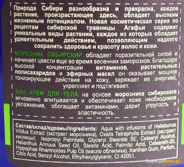 """Био крем для тела 100 удивительных трав Агафьи """"Упругость и тонус кожи"""" морозник сибирский фото"""