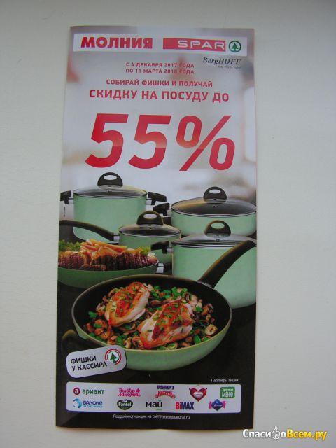 Акция магазинов Молния и Spar «Собирай фишки и получай скидку на посуду до 55%» фото