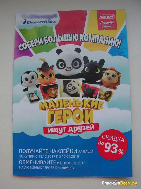 """Акция магазинов Магнит """"Просто лучше. Маленькие герои ищут друзей!"""""""