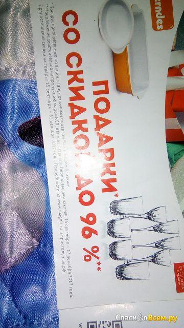 Акция магазинов Магнит «Просто лучше. Просто дарить радость!» фото
