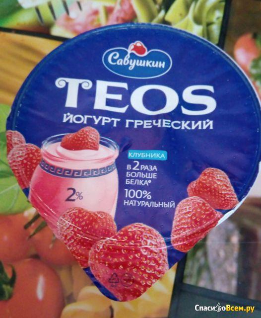 Йогурт Савушкин «Греческий» 2% Клубника фото
