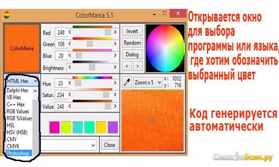 Программа выбора цвета ColorMania