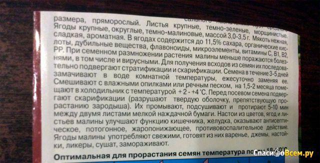 """Семена ремонтантной красной малины """"Рубин"""" СеДеК. фото"""