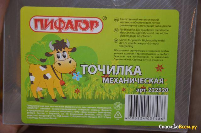 """Точилка механическая """"Пифагор"""" арт. 222520"""