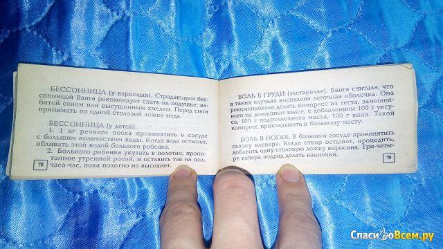 Издание для досуга Пророчества Ванги, Л. Орлова, Современный литератор фото