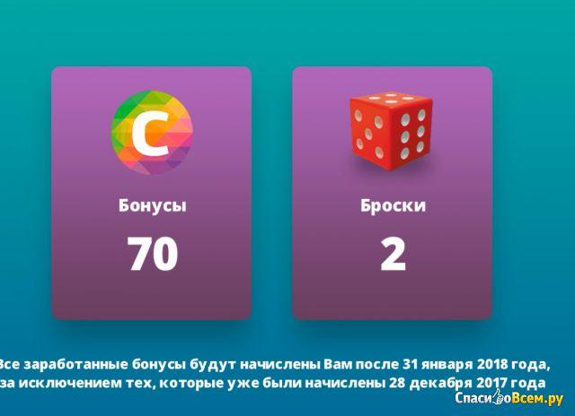 """Акция """"Спасибомания"""" от Сбербанка фото"""