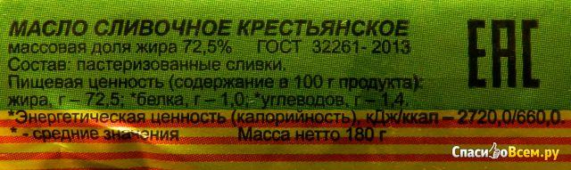 Масло сливочное крестьянское из Вологды 72,5% фото