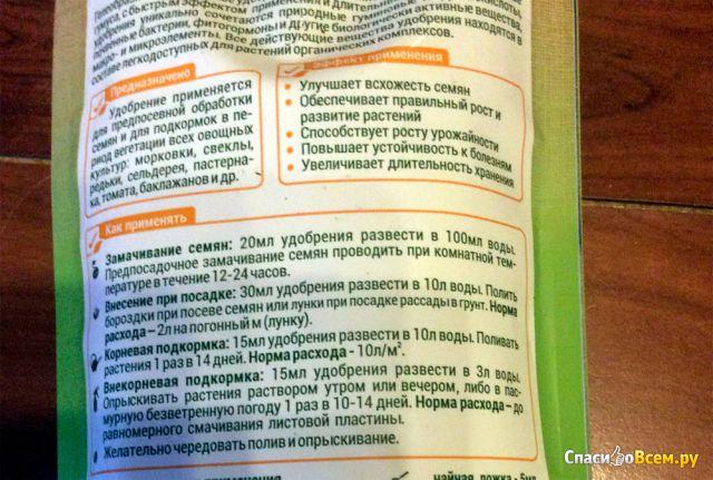 """Органическое удобрение """"Биогумус для овощных культур"""" Florizel фото"""