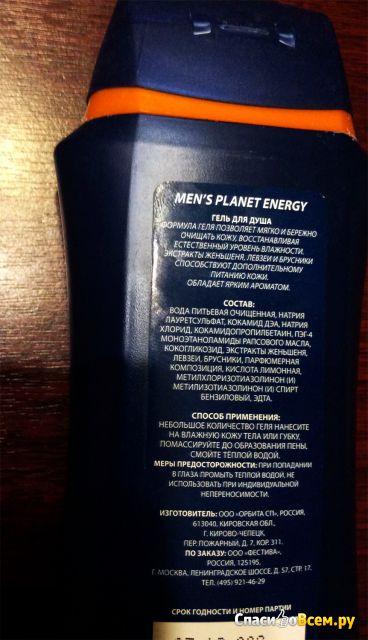 Гель для душа Men's Planet Energy Орбита СП фото