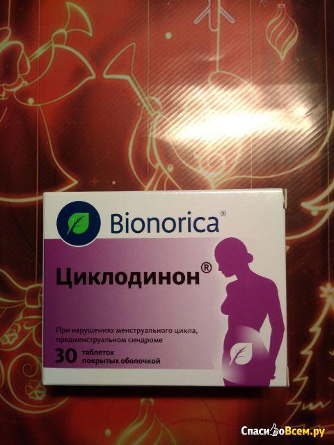 Таблетки Циклодинон