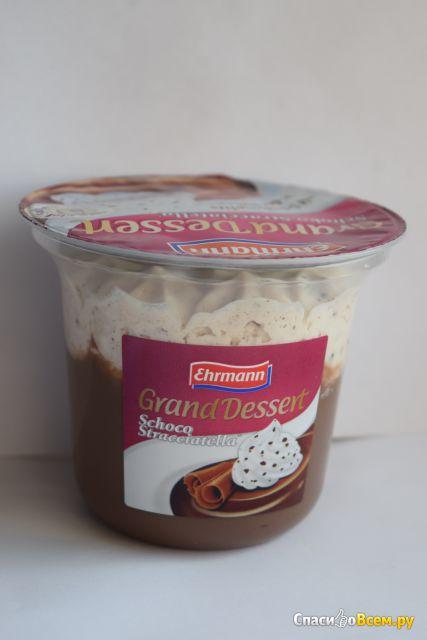 "Пудинг молочный Ehrmann Grand Dessert ""Шоколадная крошка"" фото"