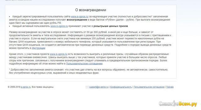 Сайт E-opros.ru фото
