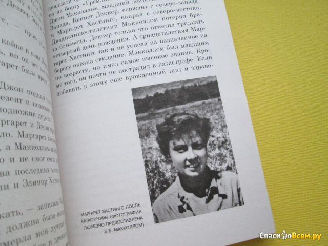 """Книга """"Затерянные в Шангри-ла"""", Митчелл Зукофф фото"""