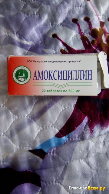 """Антибиотик """"Амоксициллин"""" Барнаульский завод медицинских препаратов фото"""