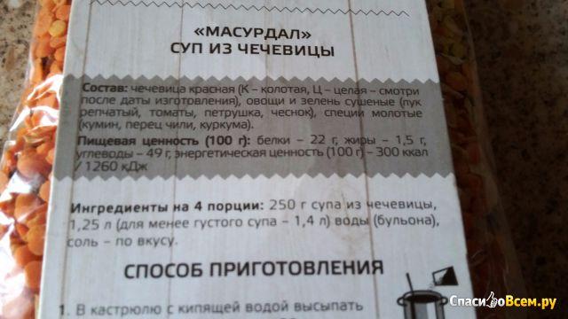 "Суп из чечевицы Yelli ""Масурдал"" фото"