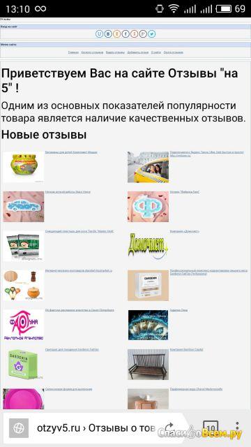 Сайт отзывов otzyv5.ru фото