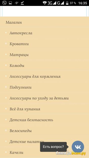 Интернет-магазин детских товаров Maljutka21.ru фото