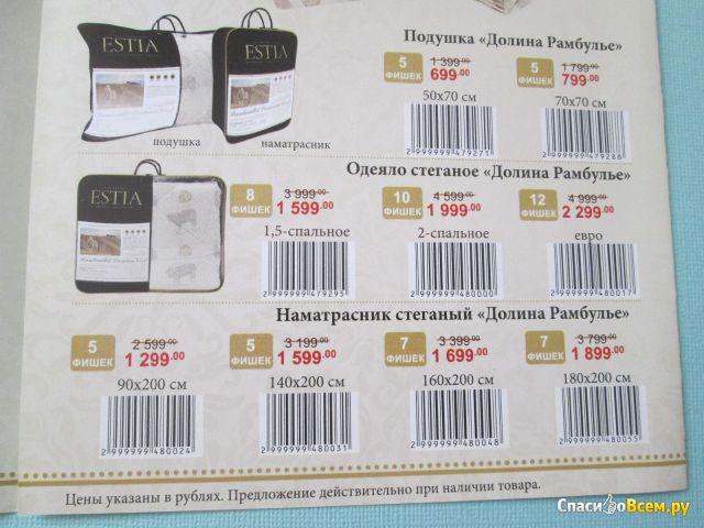 Акция сети гипермаркетов Лента и Estia фото