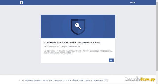 Социальная сеть Facebook.com фото