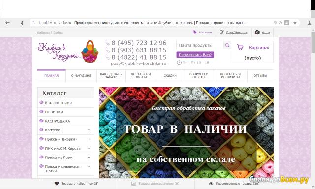 """Интернет-магазин """"Клубки в корзинке"""" klubki-v-korzinke.ru фото"""
