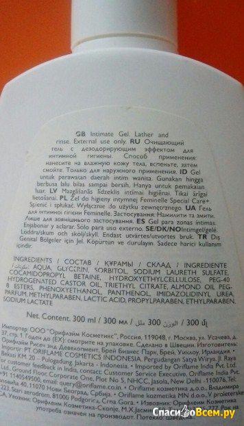 Очищающий гель Feminelle special care Deodorising Cleansing Intimate Gel Oriflame 23646 фото