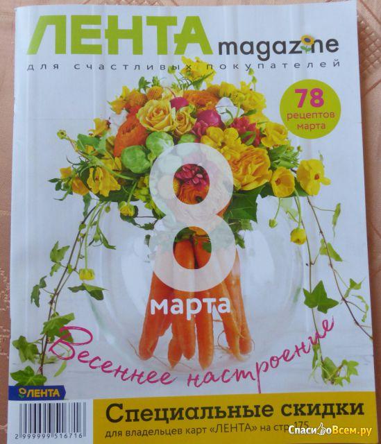 """Журнал """"Лента Magazine"""" фото"""