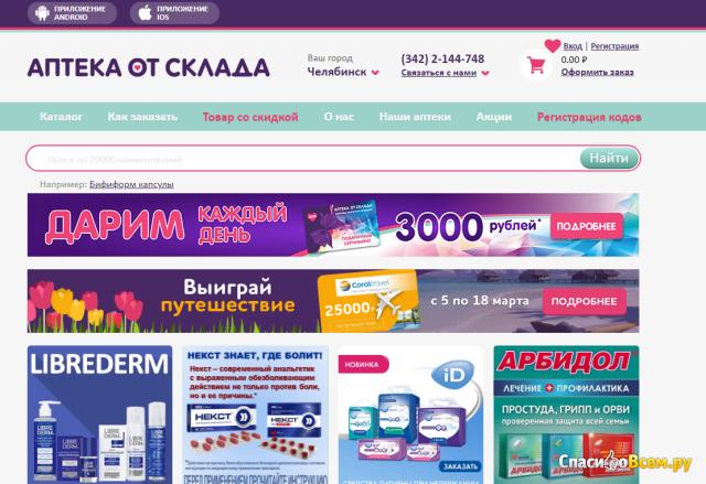 """Интернет-аптека """"Аптека от склада"""" apteka-ot-sklada.ru фото"""