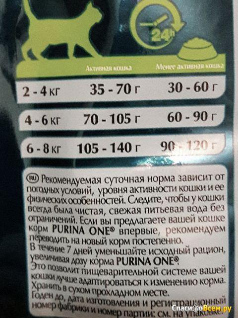 Сухой корм Purina One для домашних кошек с индейкой и цельными злаками фото