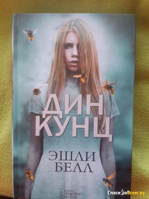 "Книга ""Эшли Белл"", Дин Кунц фото"