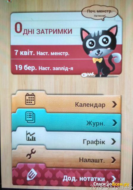 Приложение Менструальный календарь для Android фото