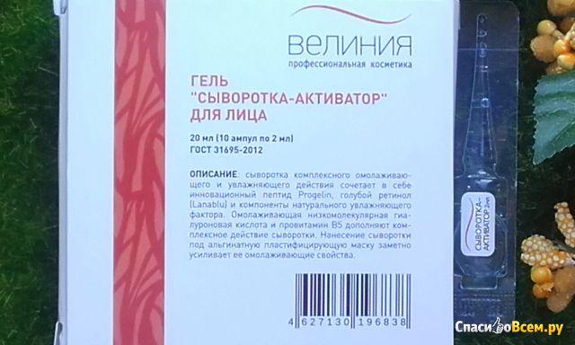 """Гель для лица Велиния """"Сыворотка-активатор"""" фото"""