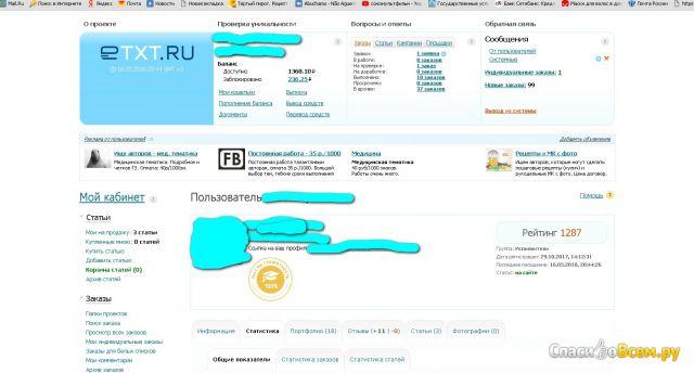Биржа копирайтинга Etxt.ru фото