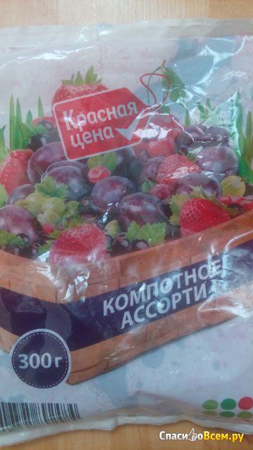 """Компотное ассорти """"Красная цена"""" фото"""
