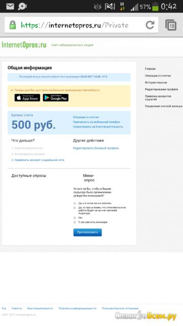 Сайт InternetOpros.ru фото