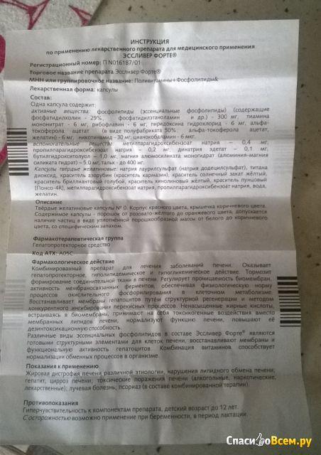 "Препарат ""Эссливер Форте"" для лечения заболеваний печени фото"