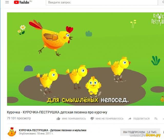 "Канал на youtube ""Курочка-Пеструшка"" фото"