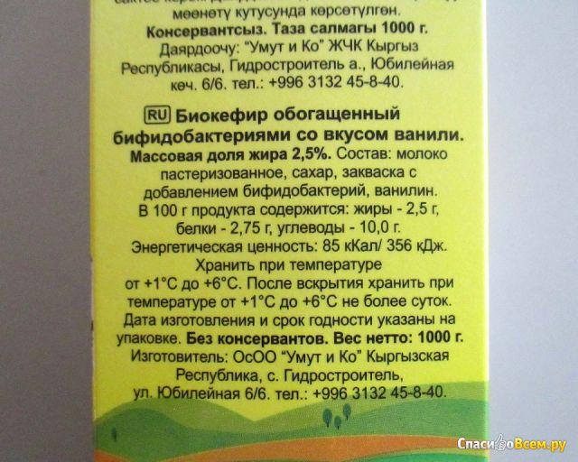 """Биокефир с бифидобактериями Ванильный """"Умут и Ко"""" 2,5 % фото"""