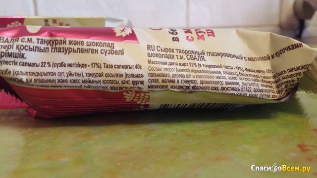 Сырок глазированный Сваля  в белой глазури с малиной и кусочками шоколада фото