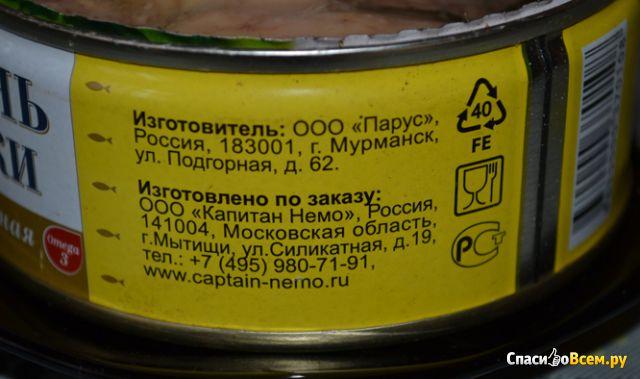 """Печень трески """"Морской котик"""" Премиум натуральная фото"""